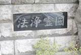 大阪 墓石 霊園 株式会社高千穂 法浄霊園