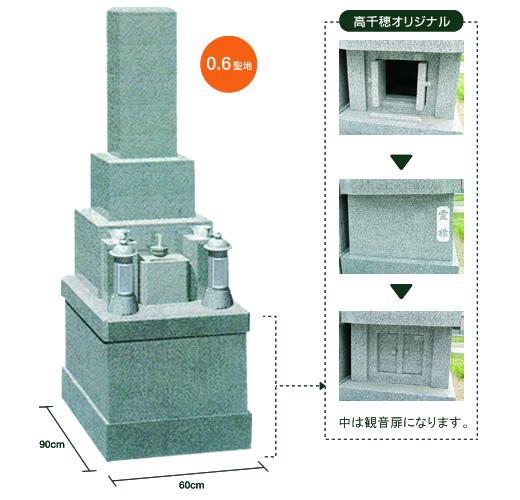 大阪 墓石 霊園 株式会社高千穂 指定霊園墓石