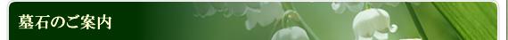 高千穂オリジナル-墓石- 大阪 墓石 霊園 株式会社高千穂