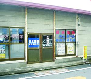 大阪 墓石 霊園 株式会社高千穂 生玉霊園事務所